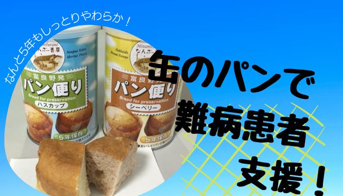 難病支援の缶のパン