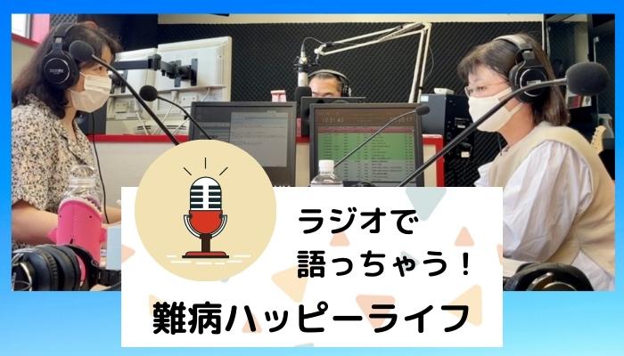 ラジオで難病トーク