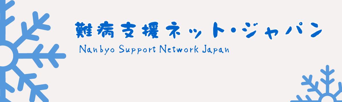 特定非営利活動法人難病支援ネット・ジャパン